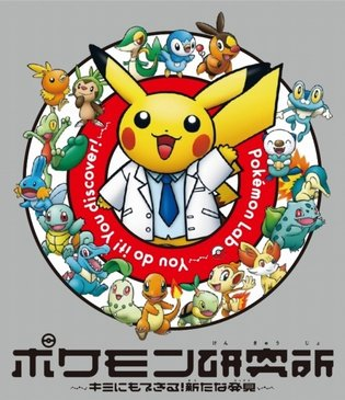 """Pokémon Research Lab - Now You Can Do It Too! A New Discovery"" - Become a Scientific Researcher for a Day"