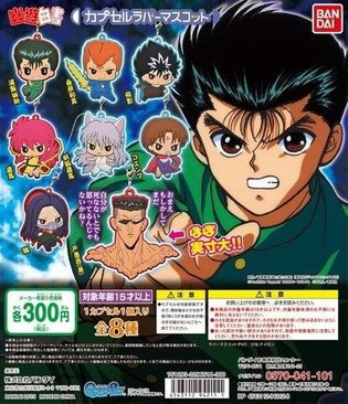 These 'YuYu Hakusho' Chibi Rubber Mascots Are Too Cute!