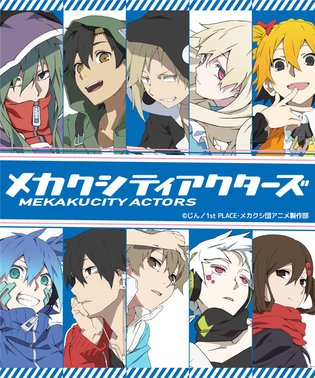 Lawson is Having a *Mekaku City Actors* Campaign!