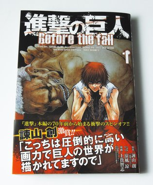 Hajime Isayama, Author of Attack on Titan, Makes Self-Depricating Comment on Spin-Off Story, Attack on Titan: Before the Fall?