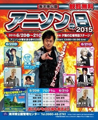 Even Aniki is Performing! Anisong Day 2015 Coming to Ocean Expo Park in Okinawa