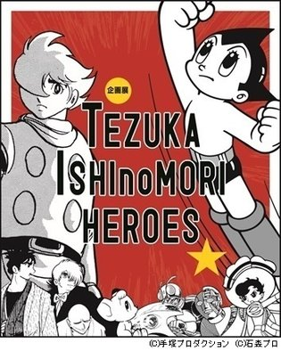 A Gathering of Heroes Including Atom Boy and Cyborg 009!