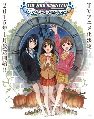 [Winter 2015 Anime] *The Idolmaster: Cinderella Girls* Broadcast Information Releases! Broadcast to Begin on Jan. 9 on Tokyo MX!