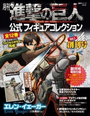 An Exclusive Figure with Each Issue! 'Monthly Attack on Titan Official Figure Collection' Announced