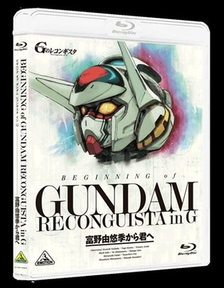 *Gundam Reconguista in G* Documentary Blu-ray to Release in Theaters for Limited 2-Week Period