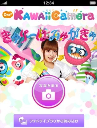 "Distribution Begins of Ora² KAWAii Camera Kyary Pamyu Pamyu Frames as a Part of Sunstar's ""Ora² Kyary Hamigakyu"" Project"