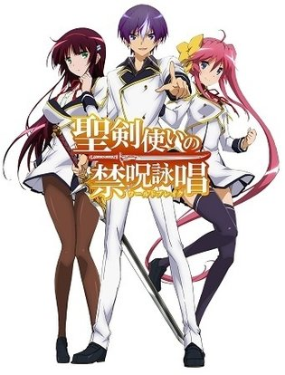 GA Bunko Hit Work *Seiken Tsukai no World Break* TV Anime Adaptation Coming in January 2015