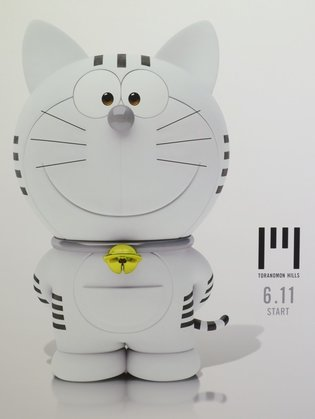 "Doraemon Look-Alike ""Toranomon"" as the New Face of Tokyo"