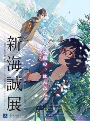 Makoto Shinkai Exhibit to Be Held in Mishima, Shizuoka Prefecture, Will Introduce the Worlds of Four Works
