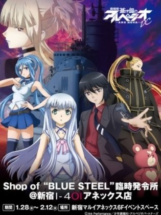 'Arpeggio of Blue Steel the Movie' Specialty Shop Opens for Limited Time in Shinjuku