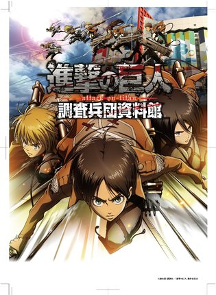 *Attack on Titan* Exhibition Event Advances on Osaka Nanko ATC!