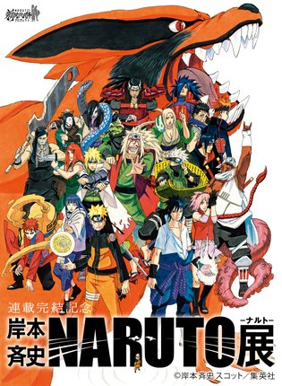 Follow-up Information Announced for Naruto Exhibition; Sales of Advance Tickets for the Tokyo Venue Begin