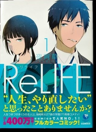 *ReLife* Breaks Through 100,000 Copies Sold in One Week, Becomes Surprising Hit on Manga App