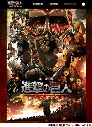 First Half of *Attack on Titan* Theatrical Movie to Release on Nov. 22