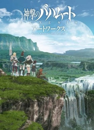 'Rage of Bahamut Genesis' Settings Collection and Soundtrack Release Successively