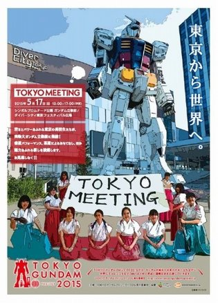 Tokyo Gundam Project 'Tokyo Meeting' Introduces High Schoolers to Japanese Culture