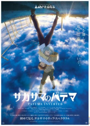 "New Visual for Anime Film ""Patema Inverted"" Releases"