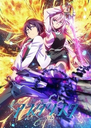 """The Asterisk War: The Academy City of the Water"" Broadcast Begins in October"