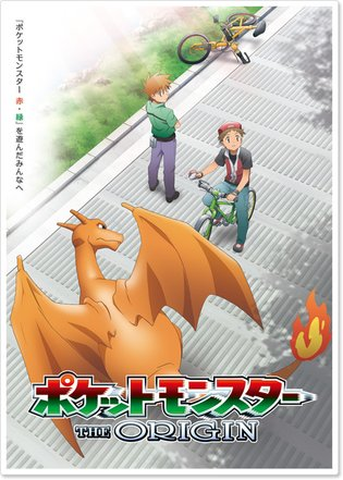 *Pokémon: The Origin*, an Original TV Anime Set in the World of *Pokémon Red & Green*, Planned!