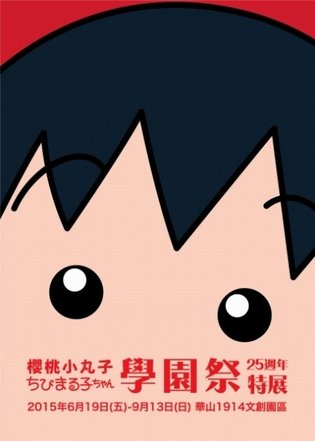 "Huge ""Chibi Maruko-chan"" Event Coming to Taiwan; Exhibit Celebrating the Anime's 25th Anniversary to Be Held"