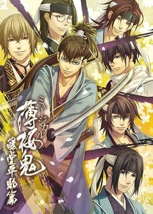 Musical *Hakuoki* New Work is Todo Heisuke Arc, Release Set for January 2015