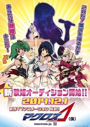 "Production Announced on New TV Anime Series *Macross Delta*, ""Songstress Audition"" Planned"