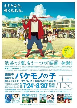 A Collection of Four of Director Mamoru Hosoda's Works; 'The Boy and the Beast' Exhibit Begins in Shibuya July 24