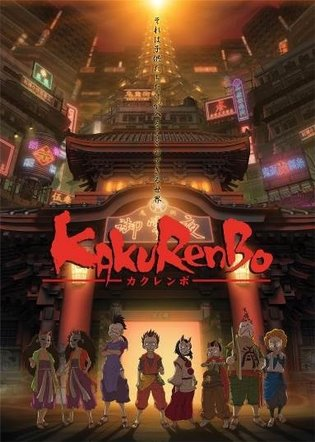 Academy Award Nominated Director Shuhei Morita's Debut Work *Kakurenbo* to Release in 28 Countries