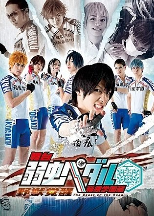 *Yowamushi Pedal* Stage Play - Next Up is Spin-Off Story of Hokone Academy's Yasutomo Arakita