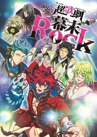 *Bakumatsu Rock* is Already Becoming a Stage Play! From Games to Anime and Now to the Stage