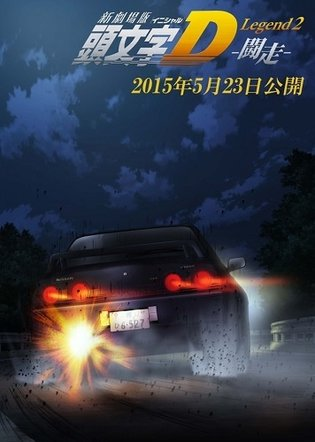 """New Initial D the Movie"" Part 2 to Release on May 23, 2015, Part 1 Blu-Ray to Release in December"