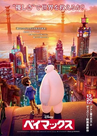 "[Movie Review] We Attend the World's First Screening of *Big Hero 6*! Disney's Newest Work is a Story About the ""Birth of a Hero"""