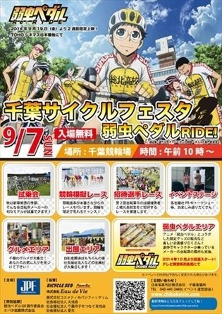Collaborative Festival Between *Yowamushi Pedal* and a Bike Race to Be Held on Sept. 7 at Chiba Velodrome