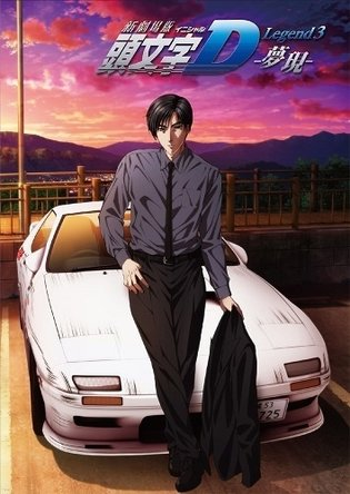 "Last Installment in the ""New Initial D: Legend"" Films to Open Spring 2016"