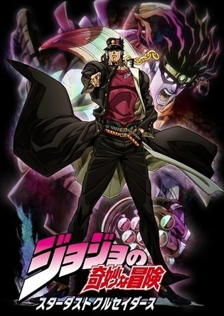 *JoJo's Bizarre Adventure: Stardust Crusaders* to Be Made into Anime , Jotaro Kujo to Appear on Screen in 2014