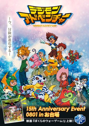 *Digimon Adventure* Turns 15! Memorial Event to be Held in Odaiba