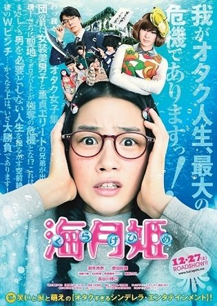 Rena Nōnen Challenges Herself by Playing an Otaku Girl in Live Action *Princess Jellyfish* to Release in December