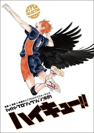'Haikyu!!' Becomes a Stage Play! A Stage Performance that Will Combine Manga, Acting, and Film