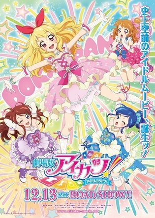 *Aikatsu! The Movie* Key Visual Releases, An Unprecedented Idol Movie Begins