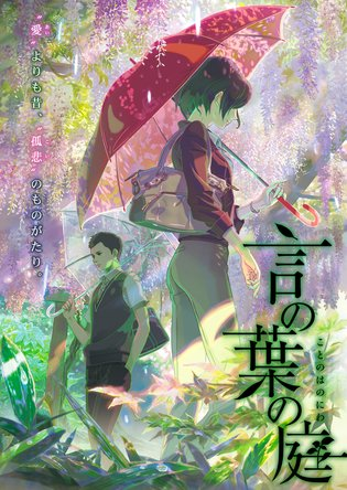 Director Makoto Shinkai Adapts His Biggest Hit *The Garden of Words* into a Novel Himself!