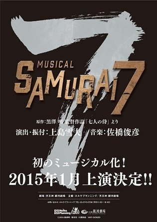 Ten Years After the Popular Anime, it Returns in a New Form - *Samurai 7* Musical to Open in January 2015
