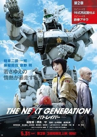 Here is the *Patlabor* Part 2 Poster! Shigeki Arakawa Actor Naoto Takenaka Appears