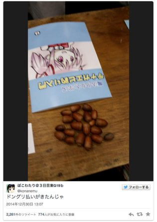 Paying for Doujinshi with Acorns Established at Comiket 87 → People Say It's Heartwarming
