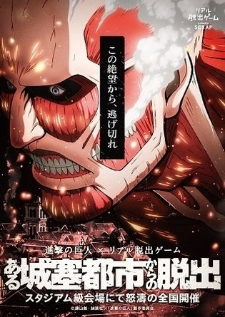 'Attack on Titan' x Real Escape Game Collaboration To Be Held in 3 US Cities: NY, LA, SF