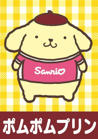A Plump Young Boy Popular Even with Idols - An Introduction to Pompompurin