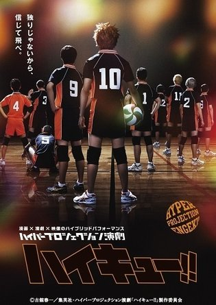 "First Visual to ""Haikyu!!"" Stage Play Posted"
