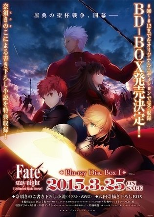 *Fate/Stay Night: Unlimited Blade Works* 1st Season Blu-Ray Box to Be Released March 25, 2015!