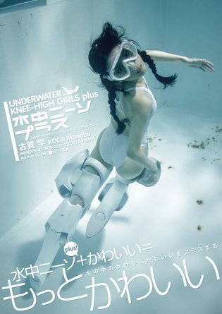 Underwater Mecha Knee Socks! *Suichou Niso Plus* - Book Combining Knee-High Socks + Girls Underwater to Release