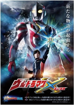 Revealing the Brand New Appearance and the Brand New Zanadium Ray of Ultraman X