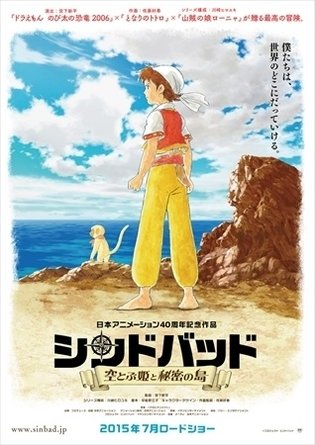Special Video Released for Nippon Animation and Shirogumi's Joint Project, 'Sinbad: The Flying Princess and the Secret Island'